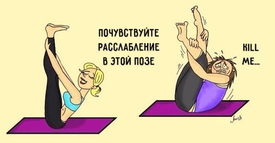 актриса первое занятие по йоге тренер я картинки оснащены