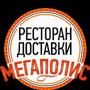Ресторан доставки Мегаполис