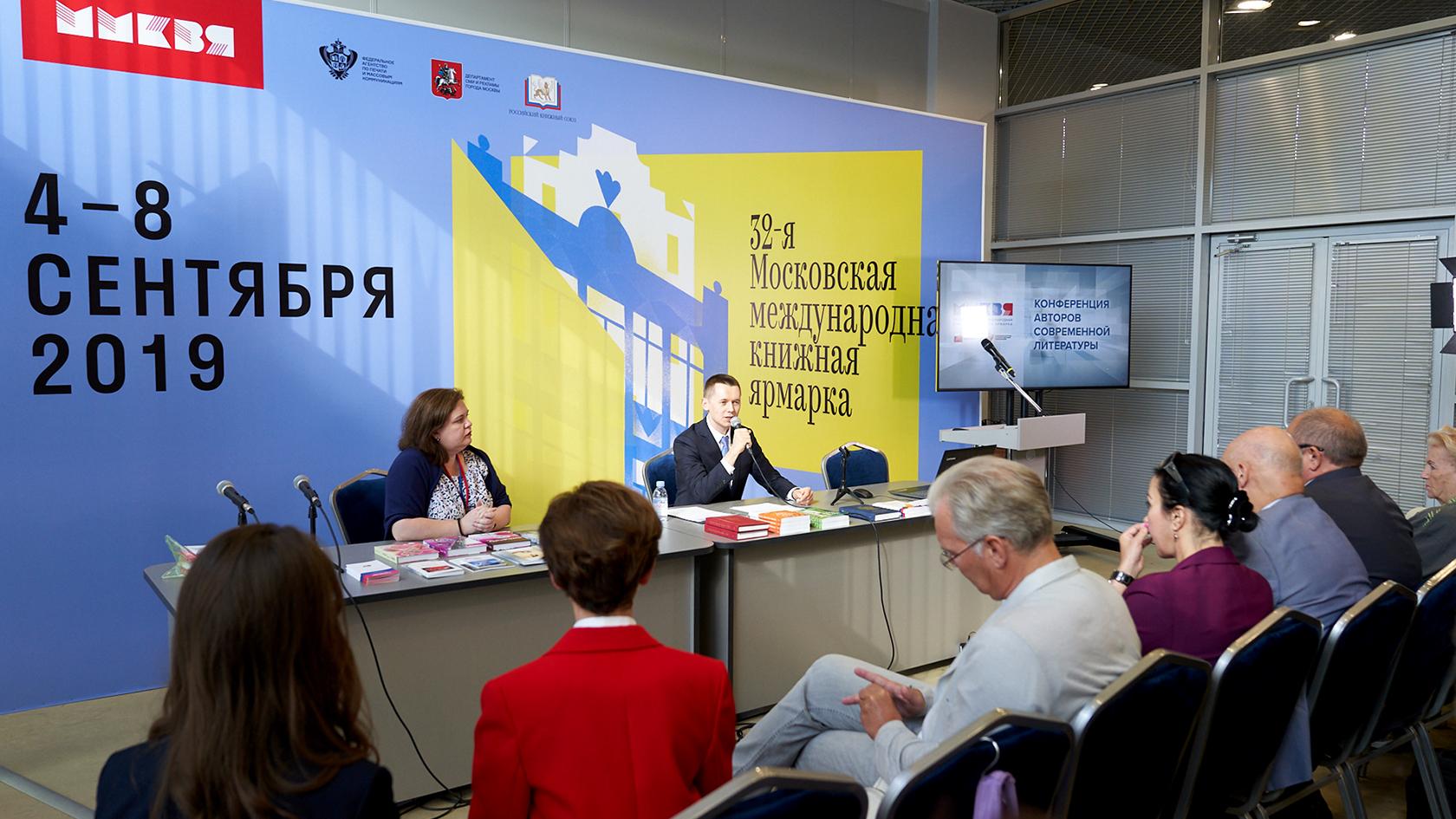 Конференция авторов современной литературы на Московской книжной ярмарке