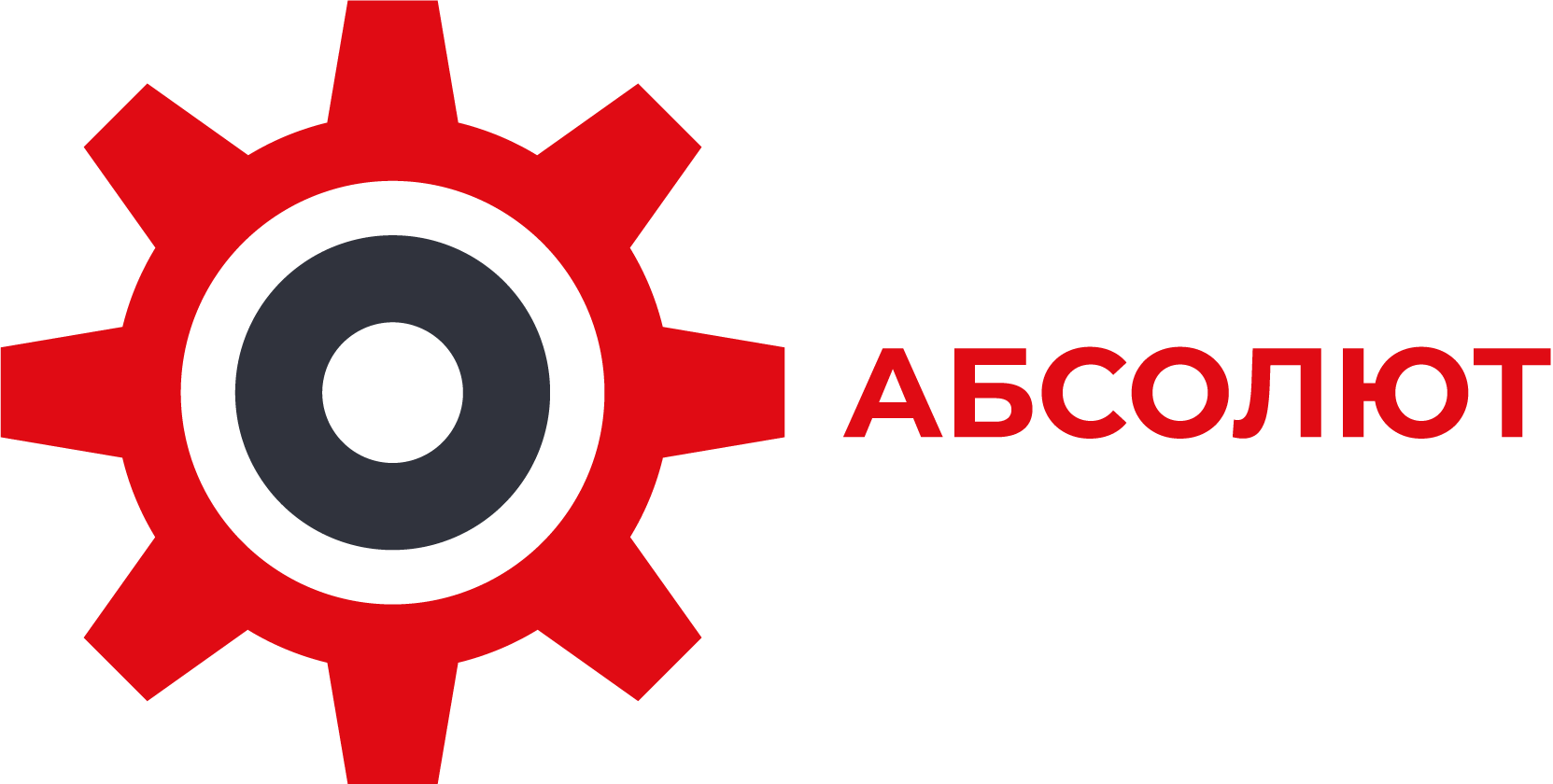 Компания Абсолют Новосибирск чиста уборка дезинфекция клининг