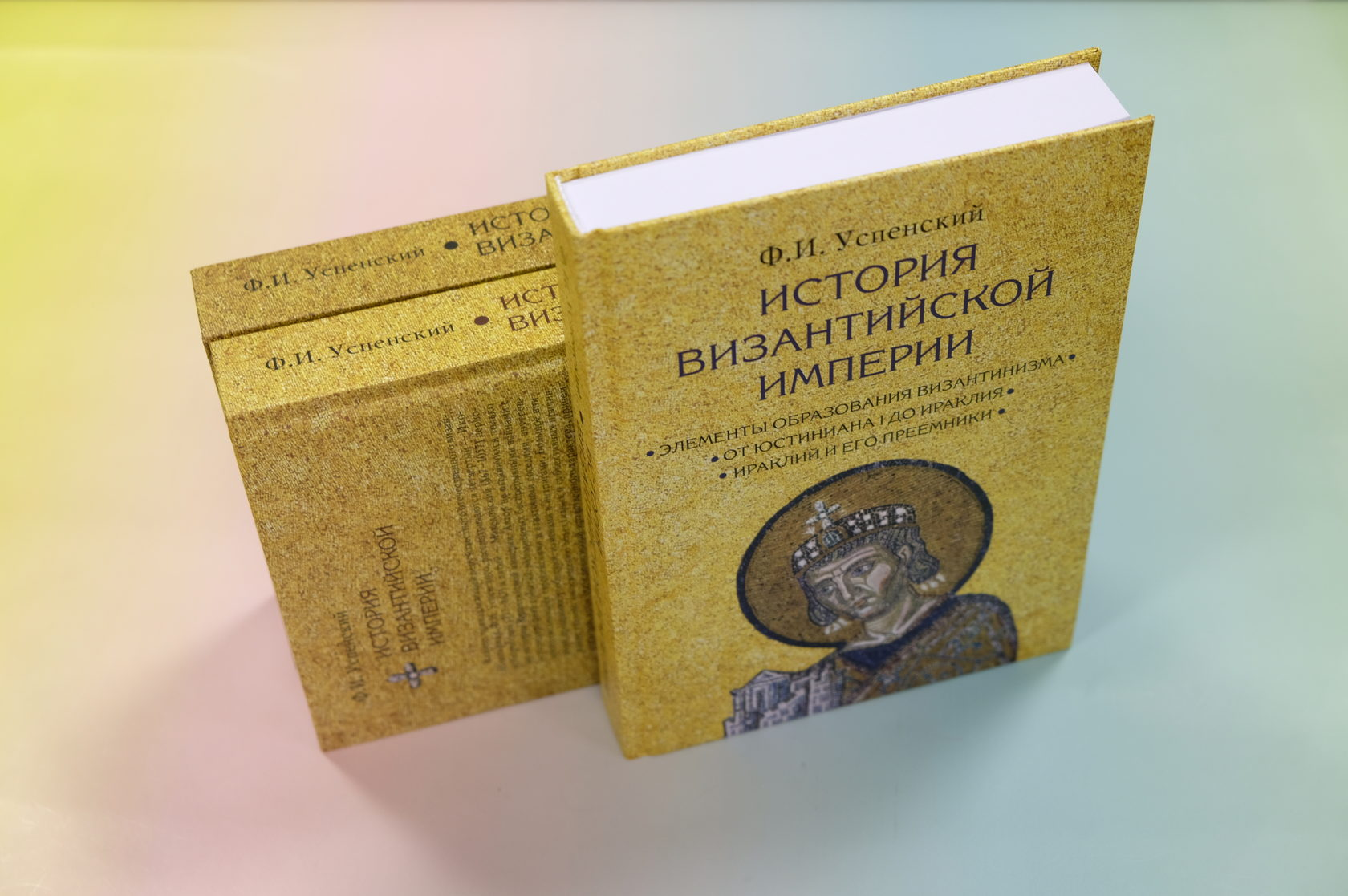 «История Византийской империи. Комплект в 3-х томах» Успенский Ф. И.