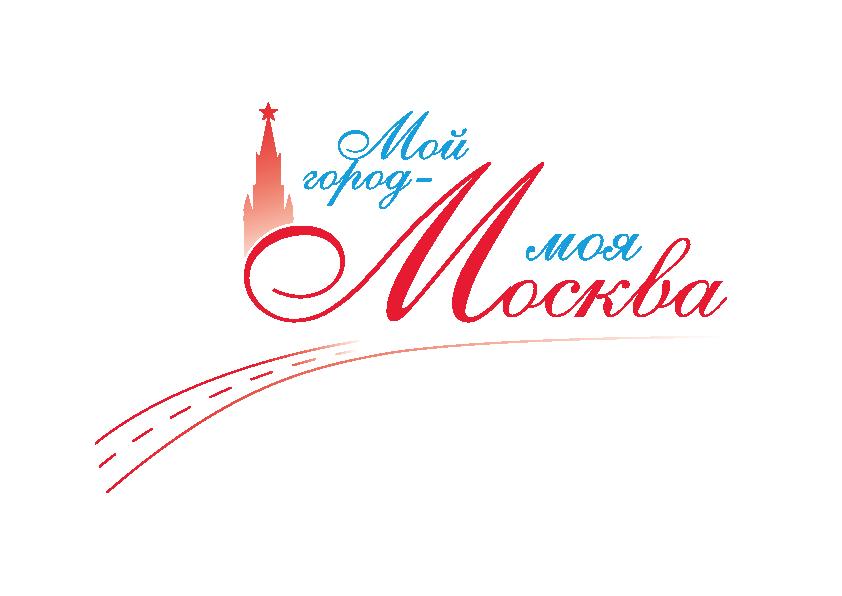 """Конкурс """"Мой город - моя Москва"""""""