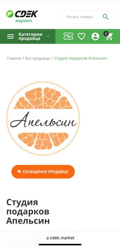 Студия подарков Апельсин на СДЭК.Маркет