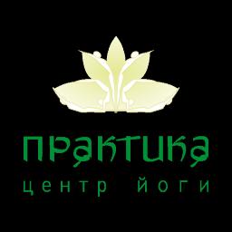 "Центр йоги ""Практика"""