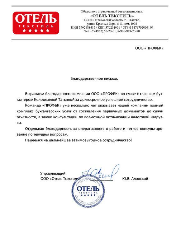 перечень документов при подаче декларации ндфл 3