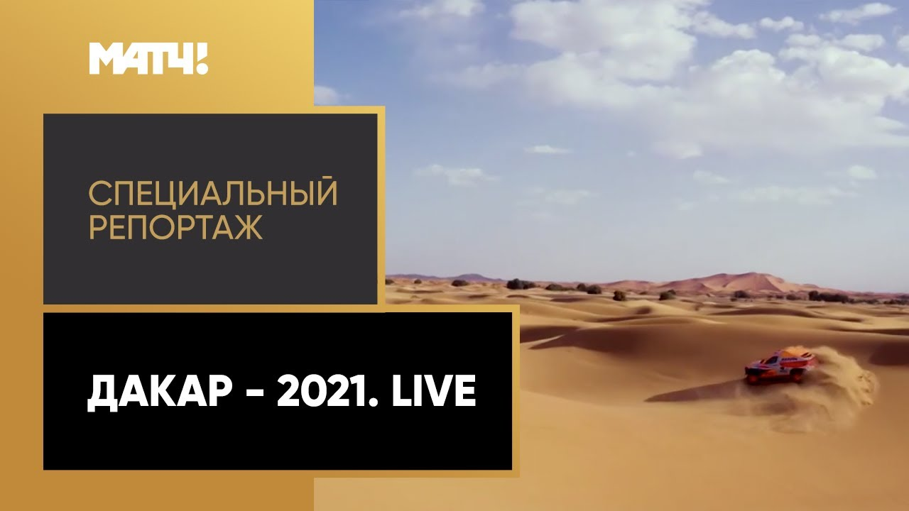 Дакар 2021: Специальный репортаж