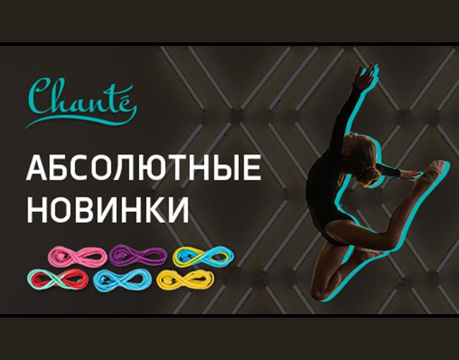 Поступление товаров для художественной гимнастики
