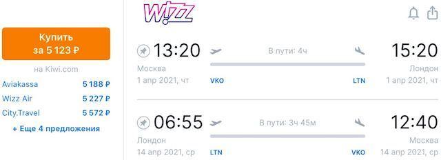 Москва - Лондон - Москва