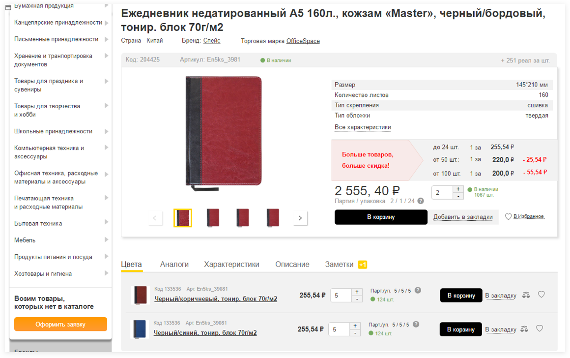Карточка товара   SobakaPav.ru