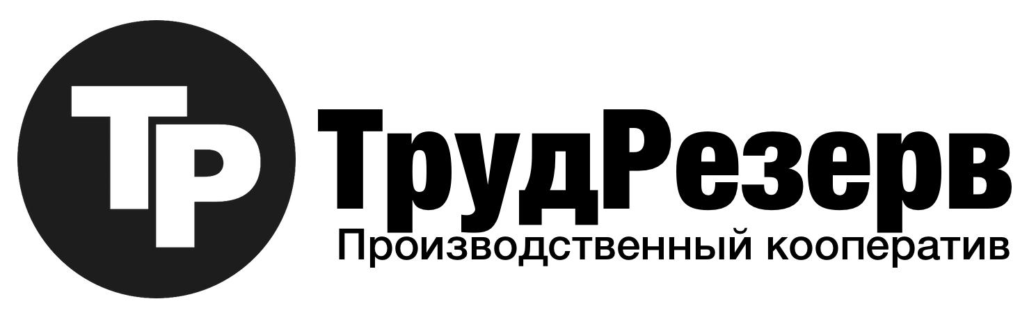 ТрудРезерв