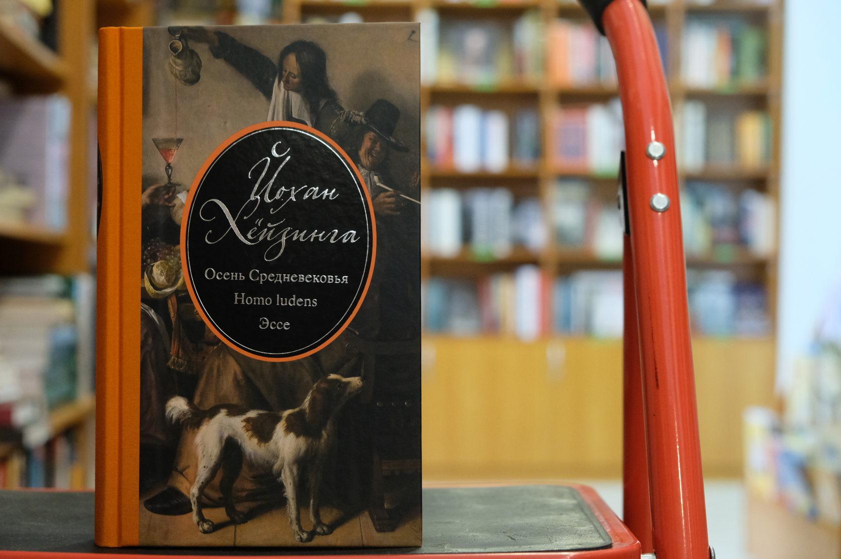Йохан Хёйзинга «Осень Средневековья. Homo ludens. Эссе» 978-5-389-13985-5