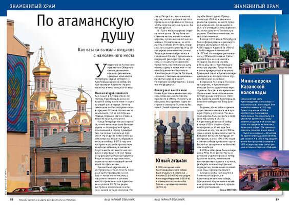 Крестовоздвиженский собор. История