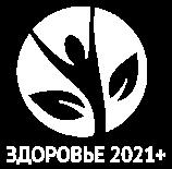 """Всероссийский форум """"Здоровье-2021+"""""""