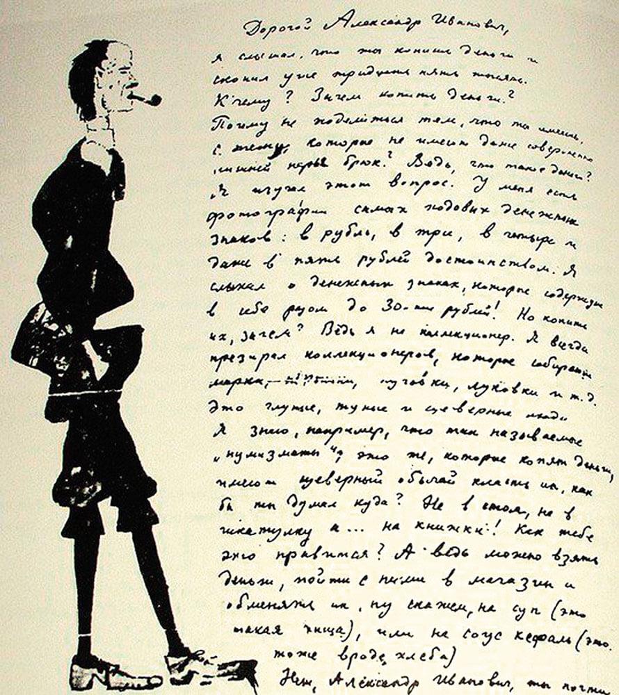 Автопортрет на полях письма