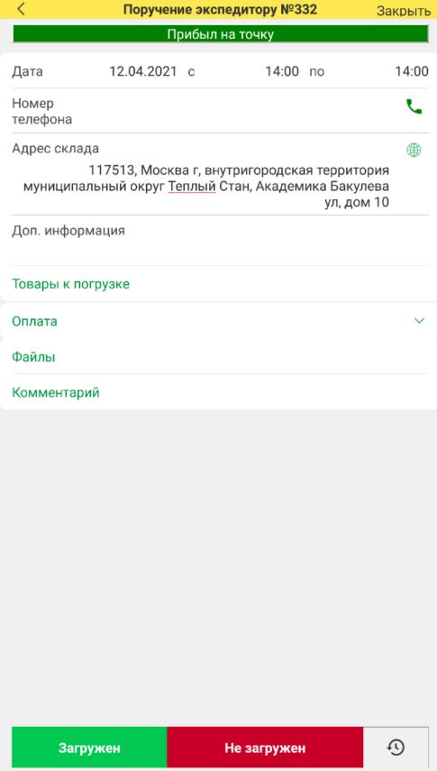 Скриншот 2. Данные по заказу, статусам доставки, оплаты, товары