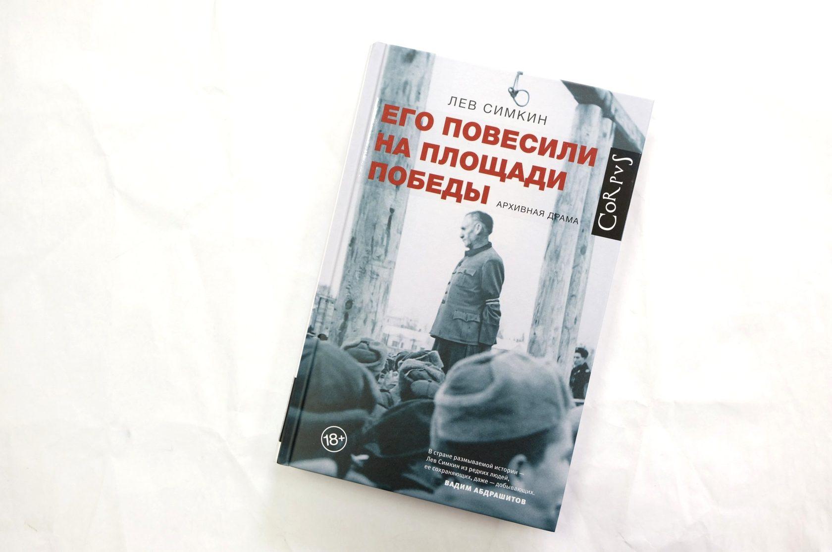 «Его повесили на площади Победы» Лев Симкин