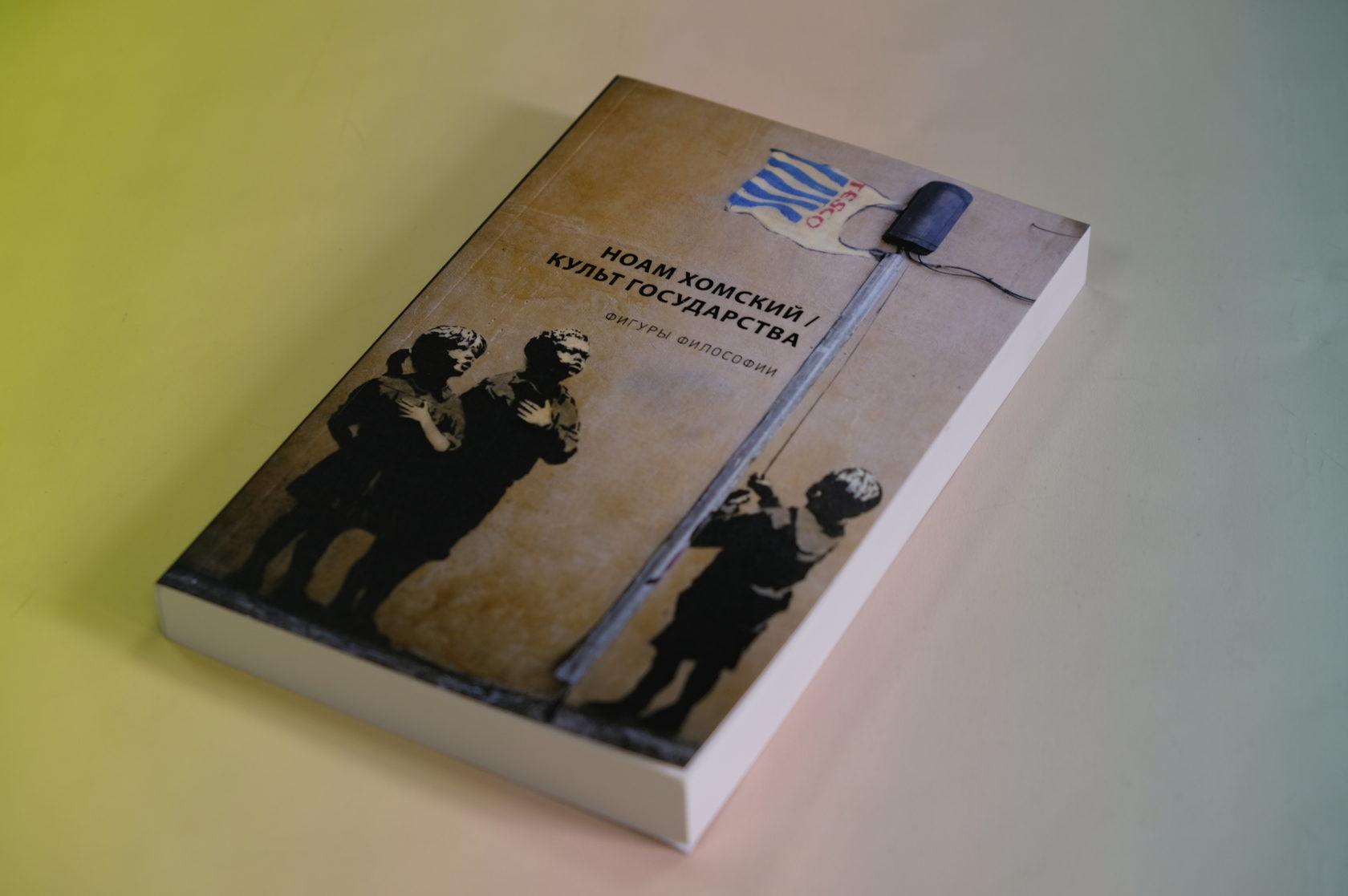 Купить книгу Ноам Хомский «Культ Государства»
