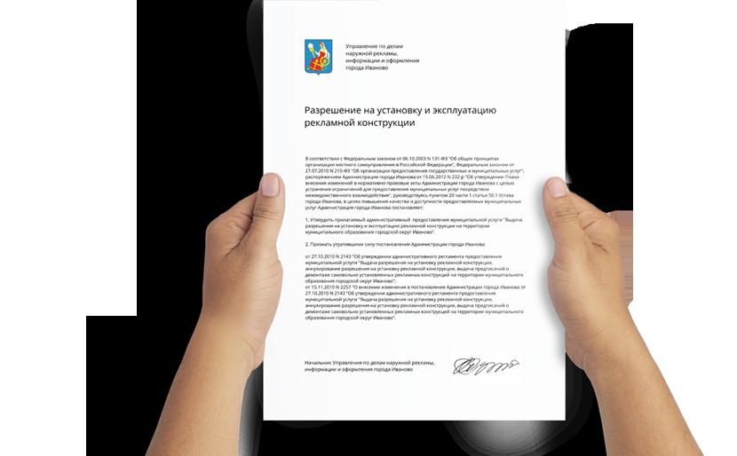 Согласование и регистрация наружной рекламы
