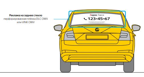 Брендирование заднего стекла Яндекс такси (Съемный комплект)