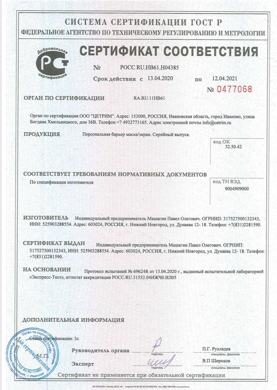 Сертификат соответствия на защитные экраны для лица