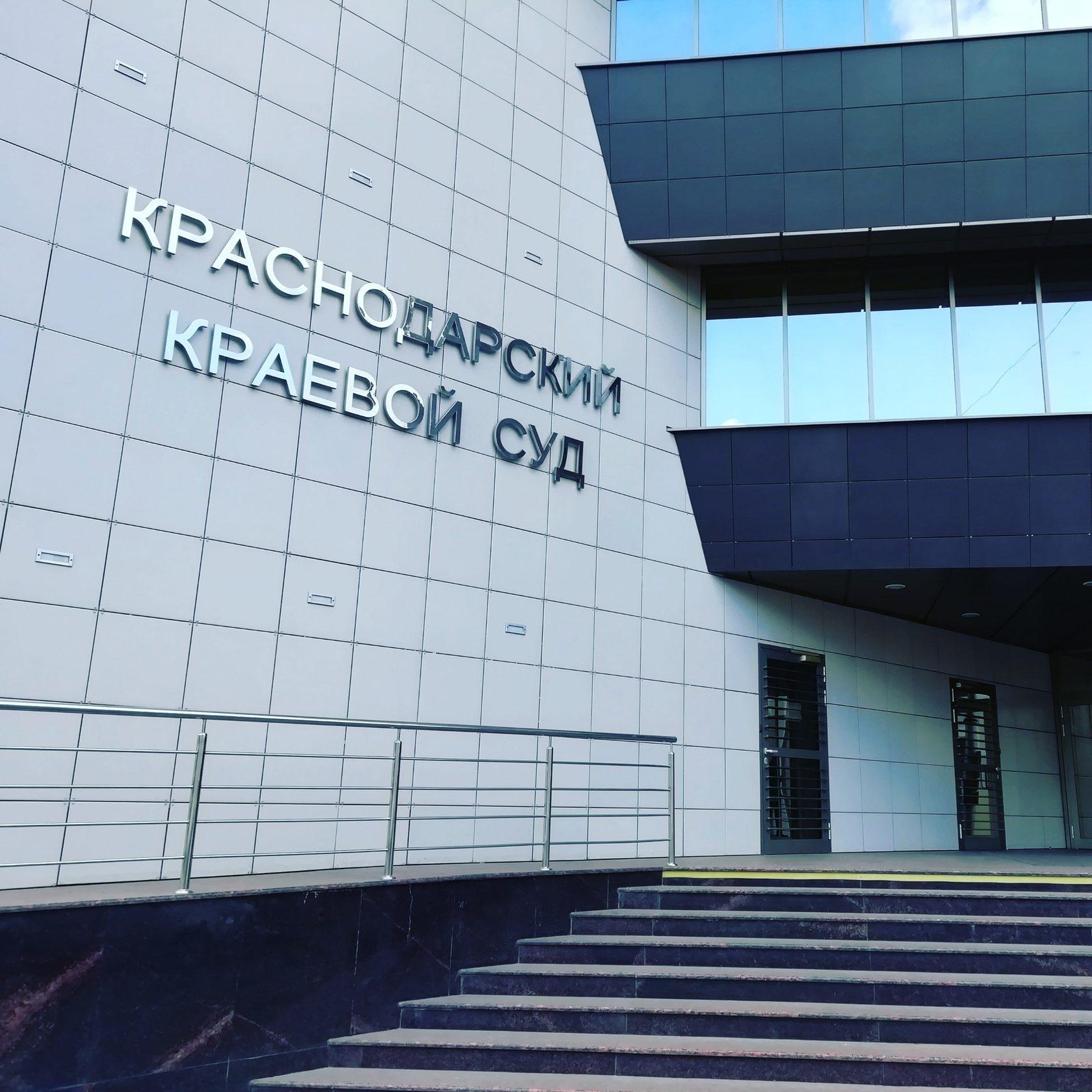 Краснодарский краевой суд, дело ведет debet.online