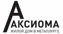 ЖК Аксиома Ижевск
