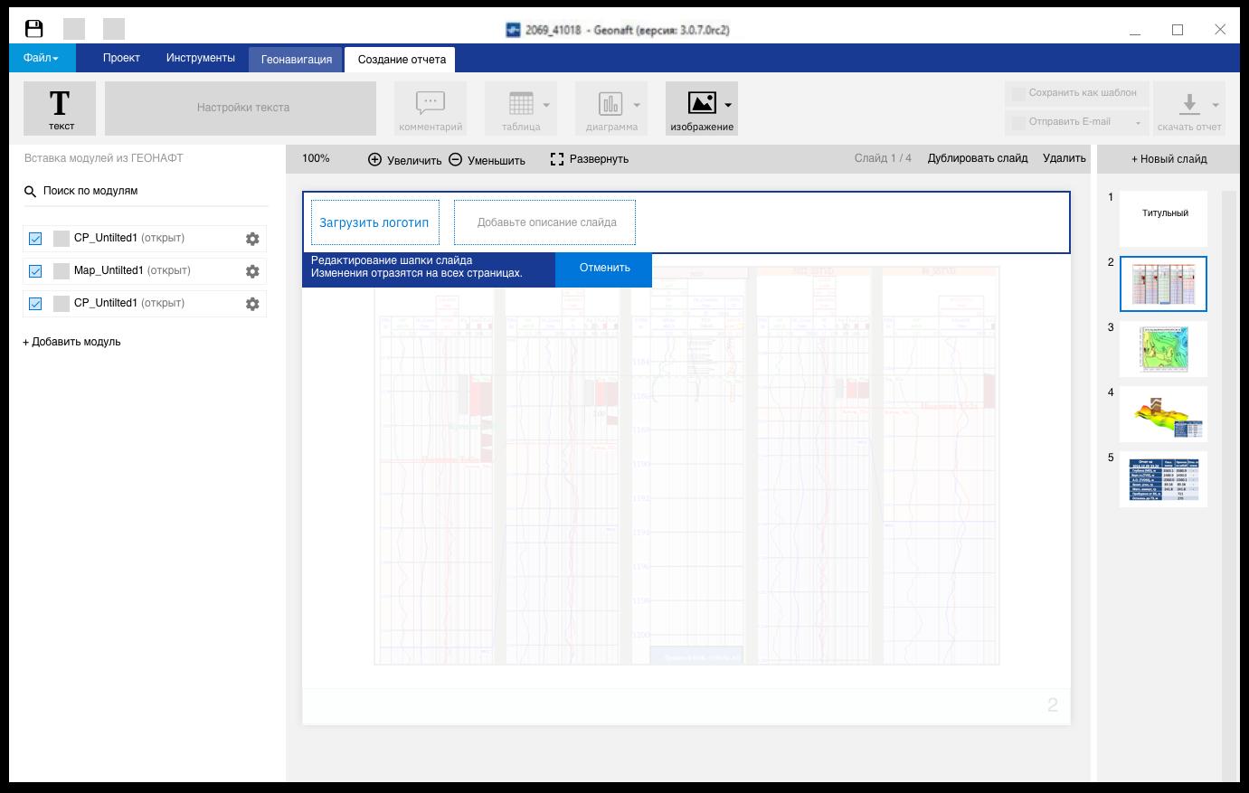 Процесс создания отчетов в приложении | SobakaPav.ru
