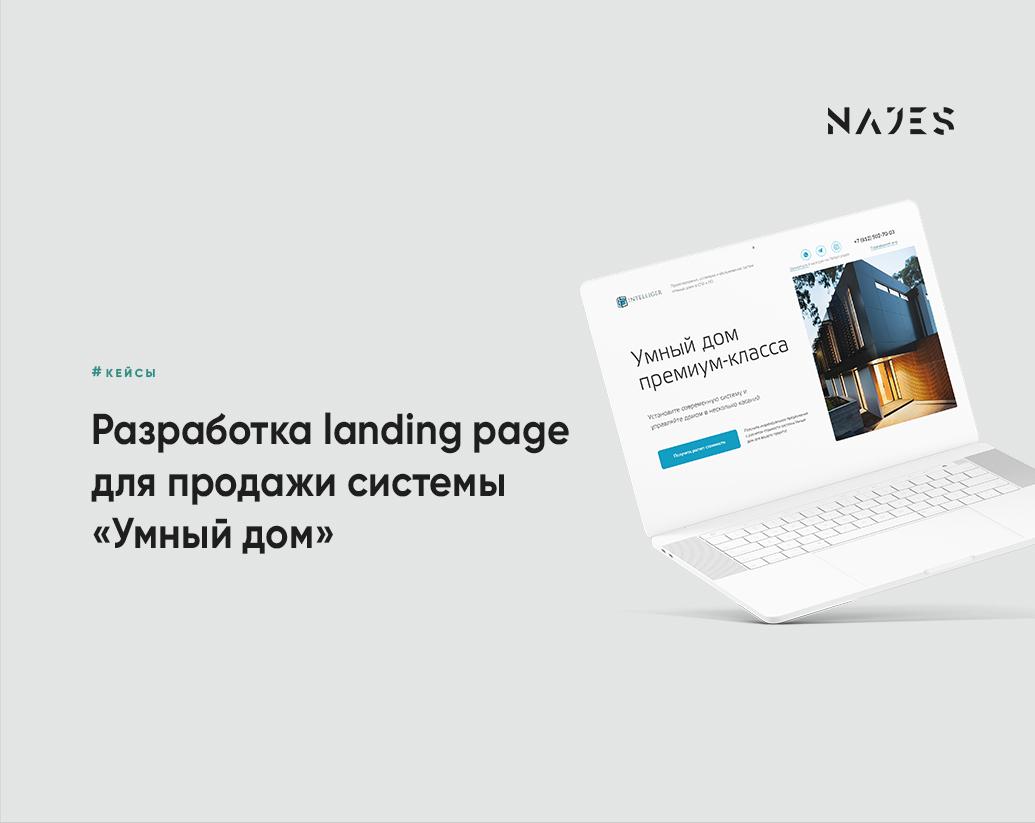 Разработка landing page для продажи системы «Умный дом»