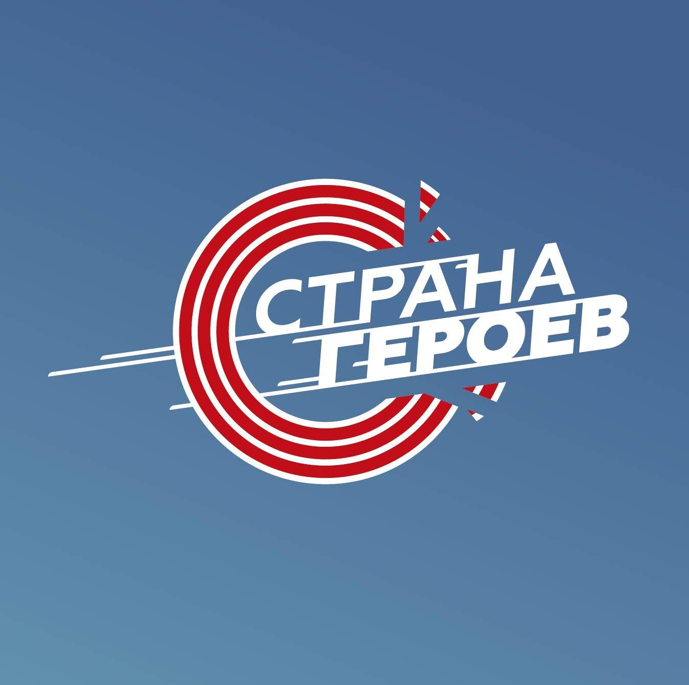 https://static.tildacdn.com/tild3034-3035-4230-a332-303138396565/STRANA_GEROEV_logo-0.jpg