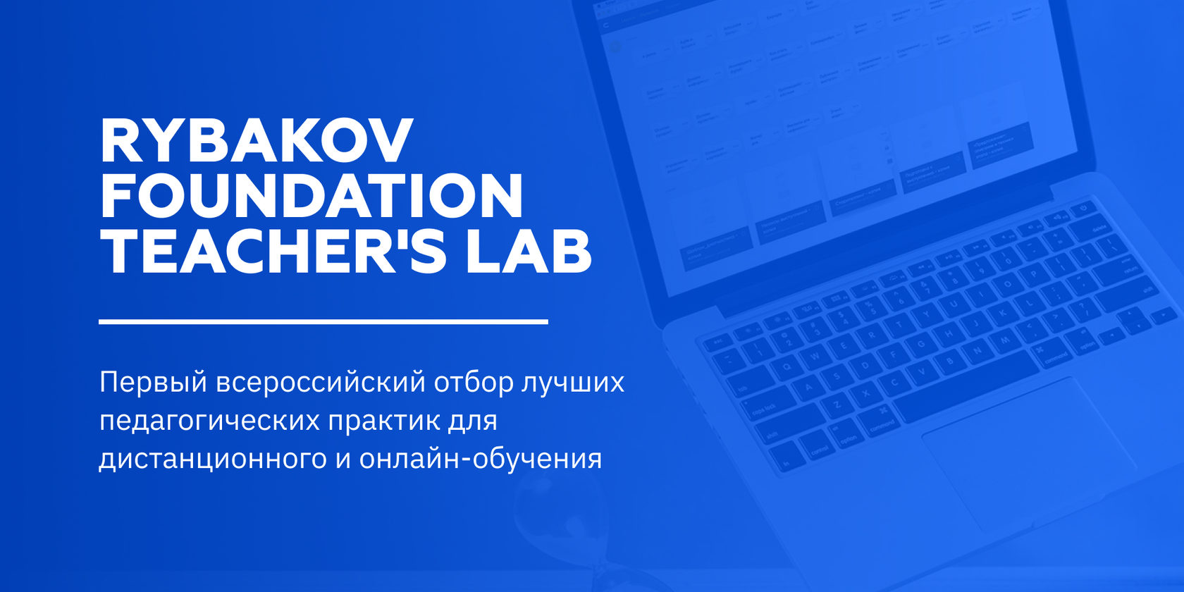 Библиотека Rybakov Foundation Teacher's Lab