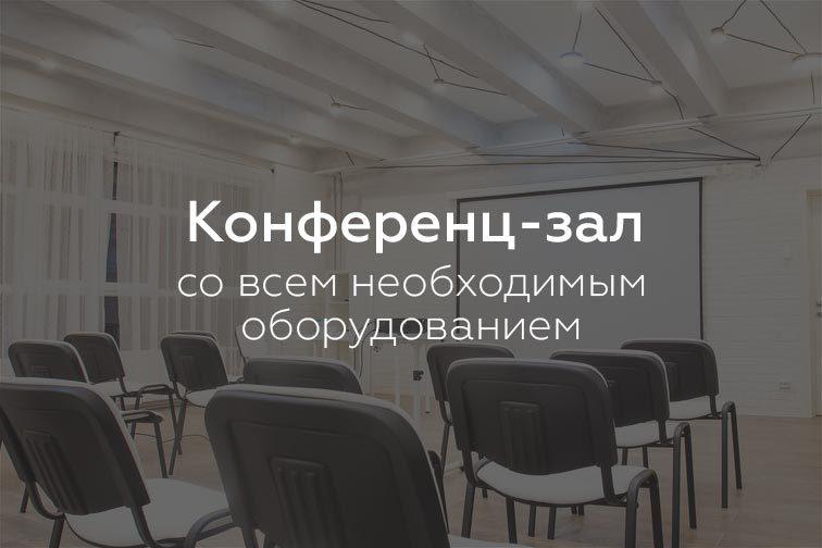 Конференц-зал со всем оборудованием