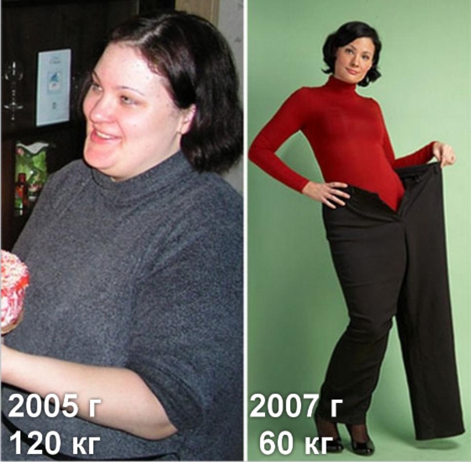 Похудели на минус 60