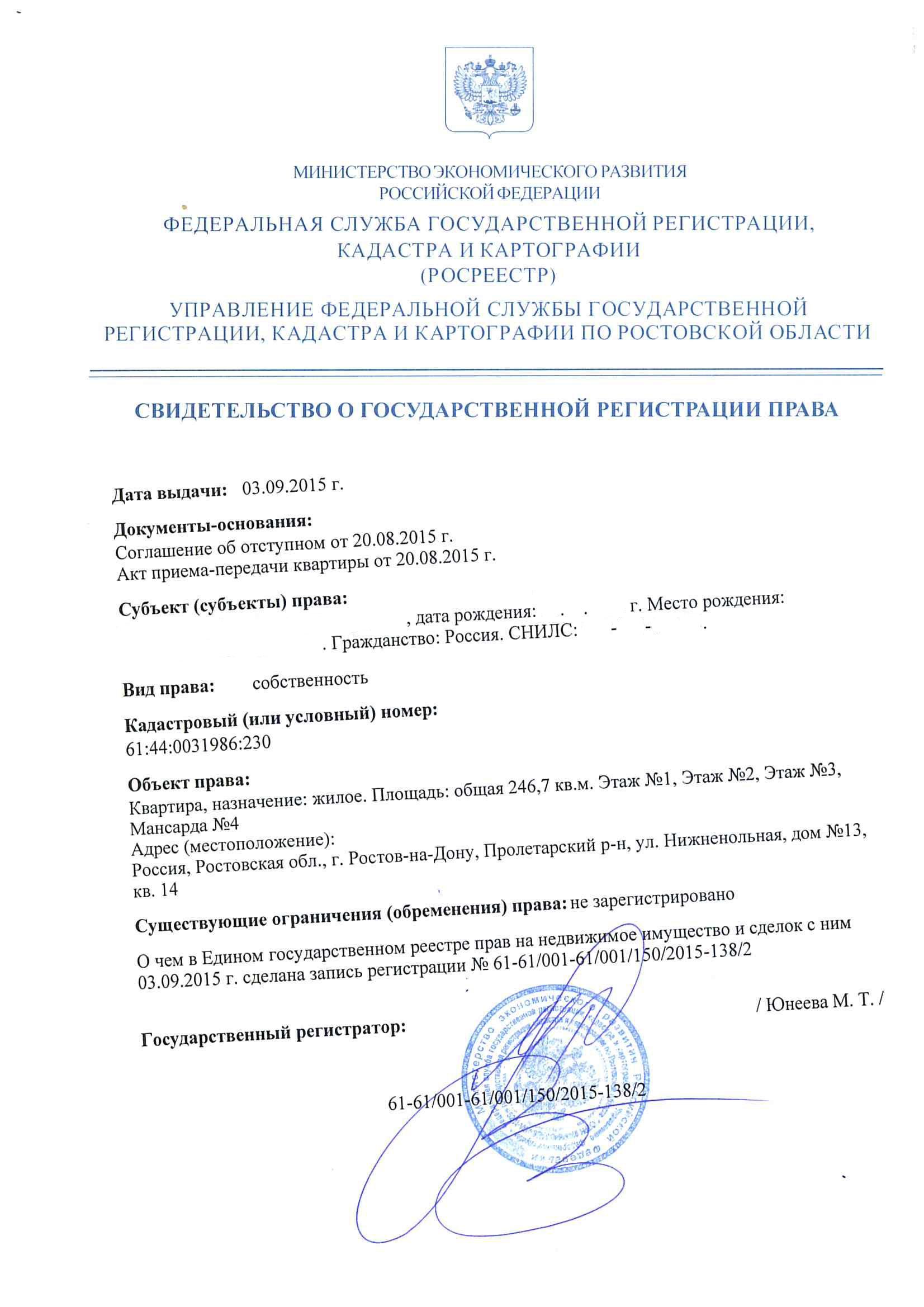 Свидетельство о гос регистрации квартира 14