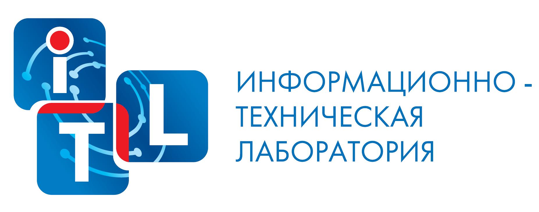 Информационно- техническая лаборатория