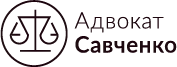 Адвокат Савченко