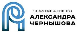 Страховое агентство Александра Чернышова