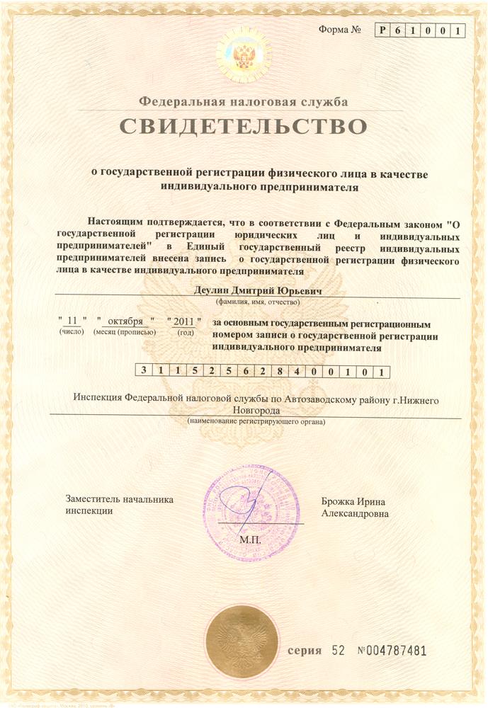 Государственная регистрация ип в нижнем новгороде заявление на регистрацию ип рб