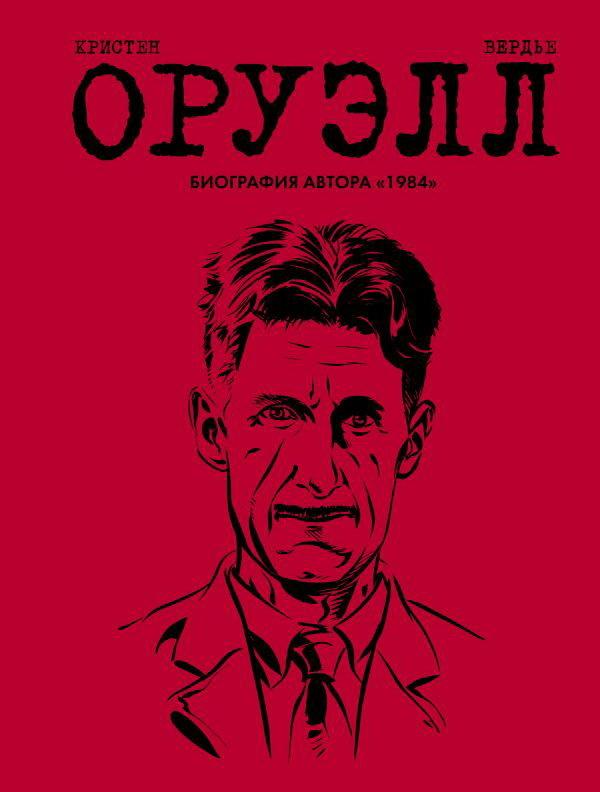 «Оруэлл. Биография» Пьер Кристен, Себастьян Вердье