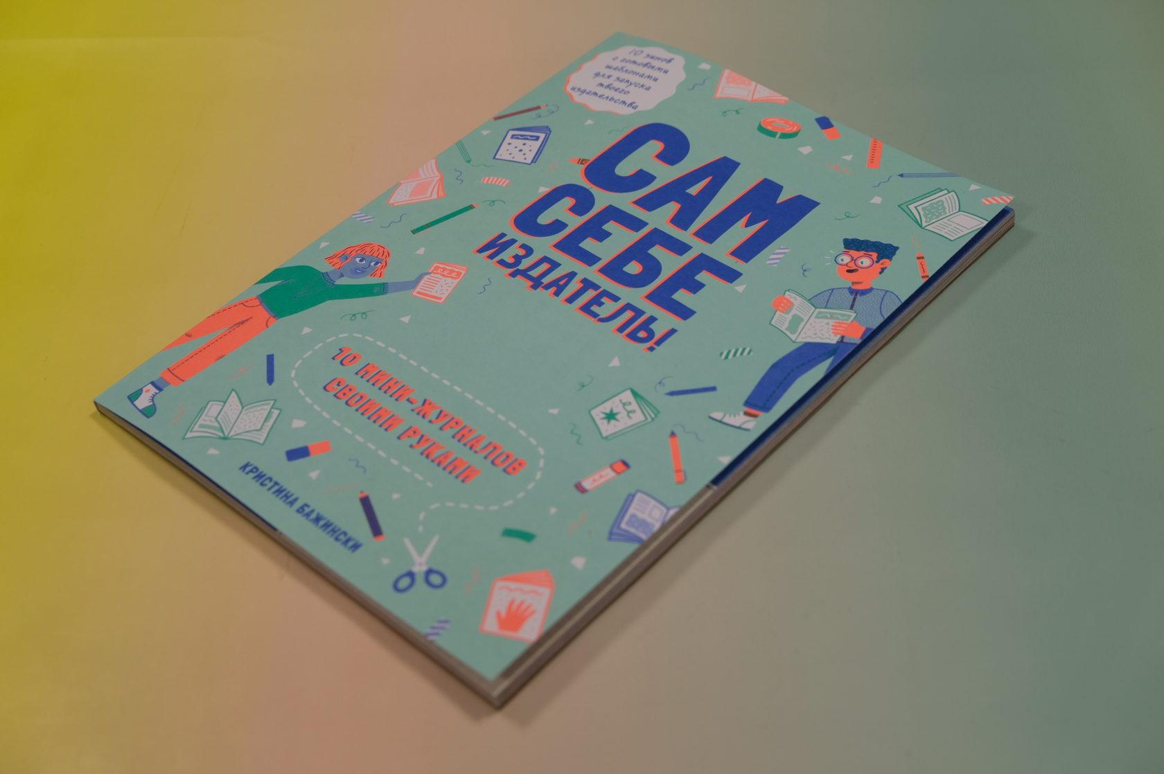 Купить книгу «Сам себе издатель» Кристины Бажински