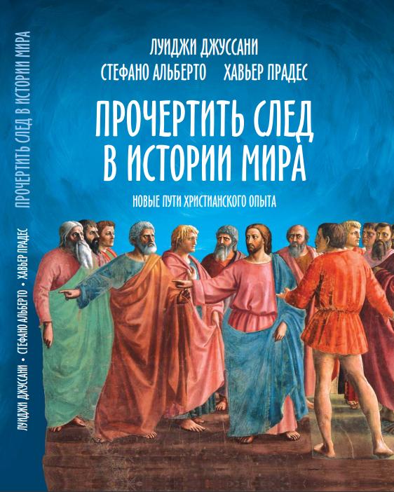 Луиджи Джуссани «Прочертить след в истории мира. Новые пути христианского опыта»