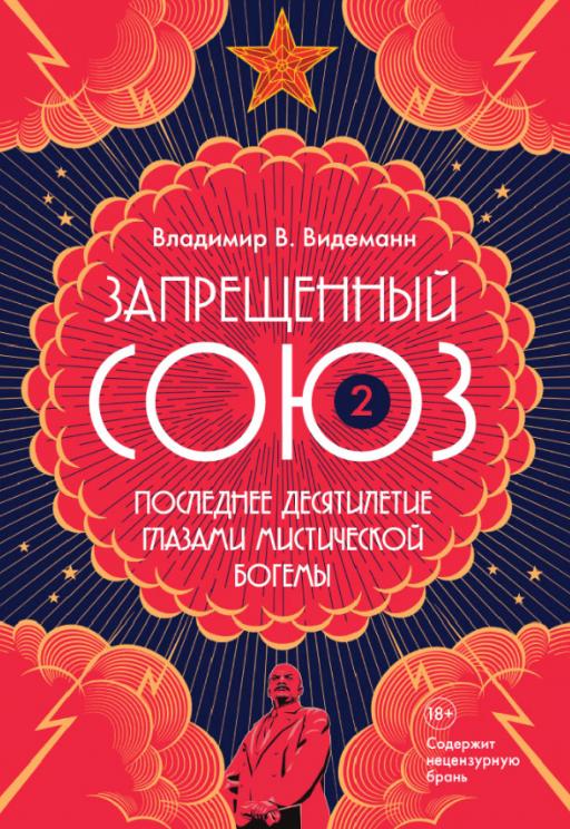Запрещенный Союз - 2. Последнее десятилетие глазами мистической богемы Владимир В. Видеманн