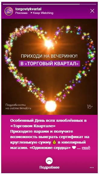 Вечеринка в ТК, посвященная Дню всех влюбленных!