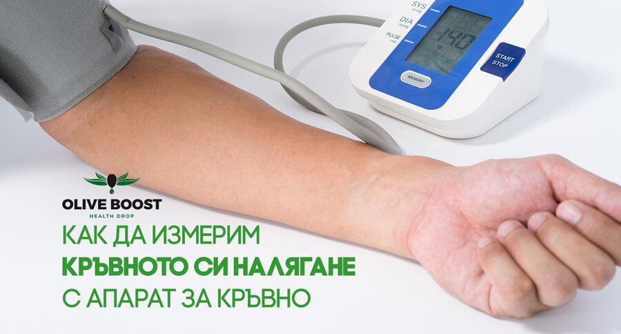 Правилно измерване на кръвно налягане с апарат за кръвно