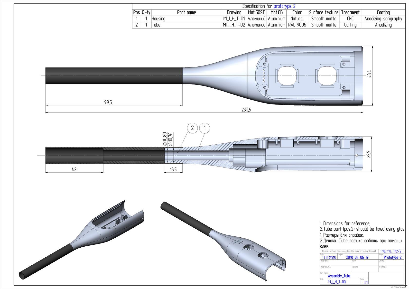 Конструкторская документация для производства прототипа готова