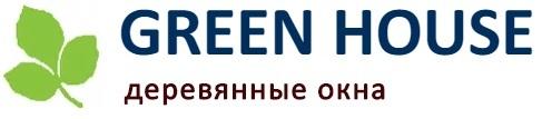 Грин Хаус логотип - деревянные окна