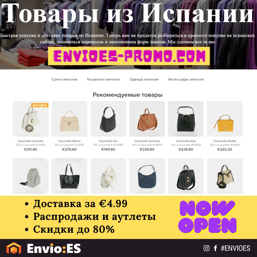 Розничный маркетплейс envioes-promo.com