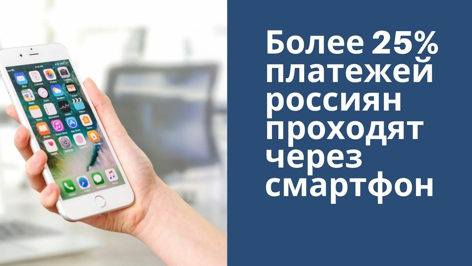 Более 25% платежей россиян проходят через смартфон