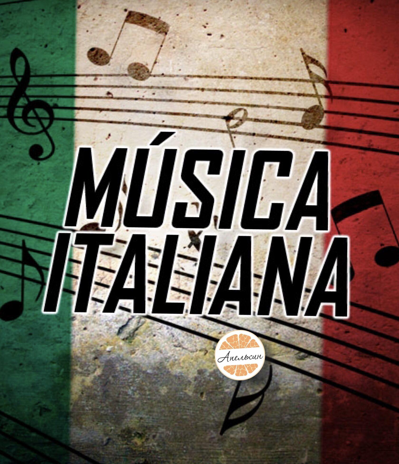 итальянская музыка к празднику в подарок, хорошее настроение, musica italiana, originalapelsin.ru