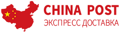 Экспресс доставка почты, посылок и документов в Китай