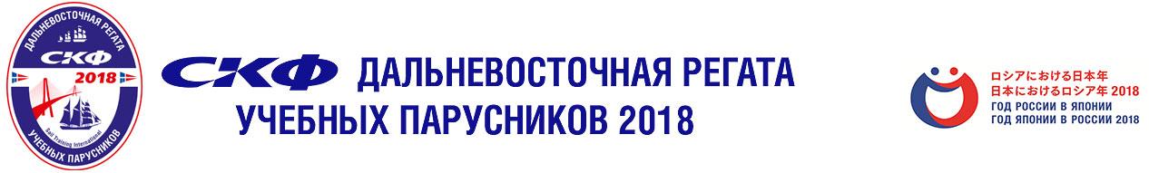СКФ ЧЕРНОМОРСКАЯ РЕГАТА БОЛЬШИХ ПАРУСНИКОВ 2016